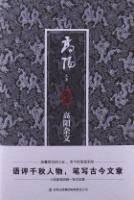 高阳杂文-高阳文集-珍藏版