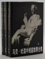 马克・吐温中短篇故事全集