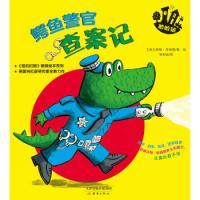 哈哈镇:鳄鱼警官查案记(《纽约时报》畅销绘本)