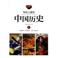 写给儿童的中国历史:1:神话时代·开天辟地——夏·大禹治水