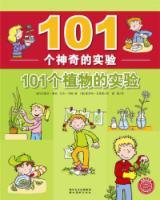 101个神奇的实验-101个植物的实验