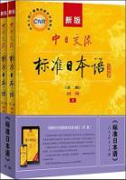 中日交流标准日本语-初级-新版-(第二版)-(含上.下册及光盘两张)