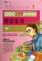 傅雷家书(彩绘版)