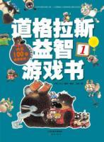 道格拉斯益智游戏书-1-内含100张精美贴纸