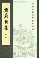 乐府诗集-(全四册)
