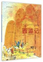 世界名著美绘本(精装):西游记