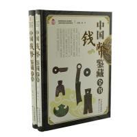 中国钱币鉴藏全书(全2册)