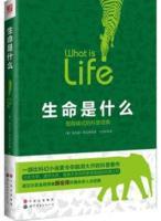 生命是什么:里程碑式的科普经典