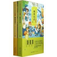 世界经典文学名著:格林童话(全译本)(套装共2册)