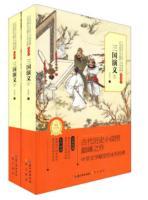 中国经典文学名著:三国演义(典藏本)(套装共2册)