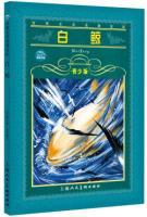 世界文学名著宝库:白鲸(青少版)