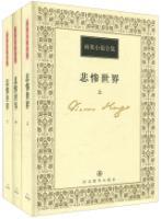 雨果小说全集--悲惨世界(上.中.下)