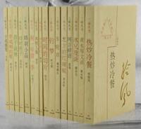 三味丛书(套)(全16册)