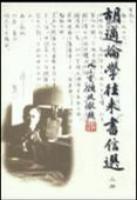胡适论学往来书信选(全2册)