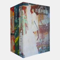 艺术画册:西班牙绘画上中下(平装)