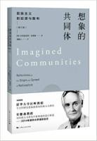 想象的共同体-民族主义的起源与散布-(增订版)