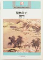 语文新课标必读丛书:儒林外史(名家导读版)