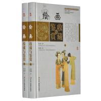 绘画收藏与鉴赏-(全二册)