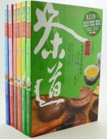 图观茶天下:茶情 茶具 茶事 茶话 茶艺 茶道(套装共6册)