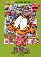加菲猫自己玩游戏:比眼力