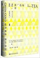 绿色黄金-茶叶帝国/甲骨文