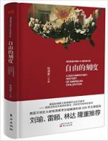 自由的刻度-缔造美国文明的40篇经典文献