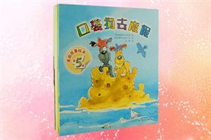 美丽故事绘本(第5辑)(套装共10册)