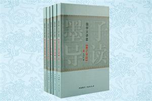 团购:国学大讲堂5册