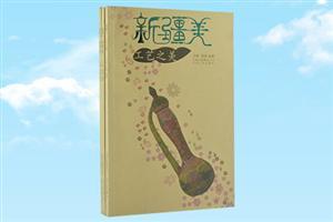 团购:新疆美3册