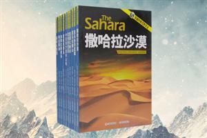 团购:穿越终极荒野手记10册