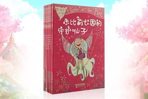 团购:魔法仙子小珍珠(套装共8册)