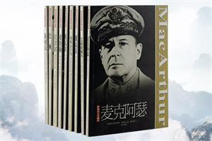 团购:世界名人小画传9册