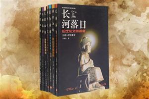 团购:失落的文明系列7册