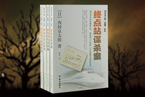 团购:西村京太郎