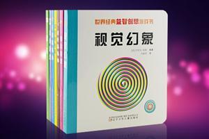 团购:世界经典益智创想游戏书7册