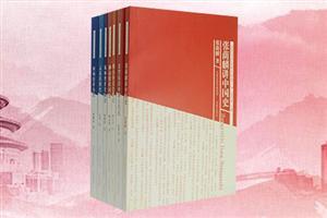 团购:近代学术名家大讲堂-讲史系列7册