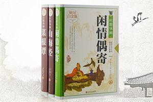 团购:彩图详解(超值全彩白金版)3册
