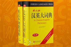 团购:英汉汉英词典+英汉多功能词典