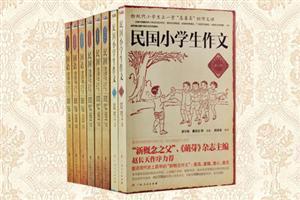 团购:民国老课本8册