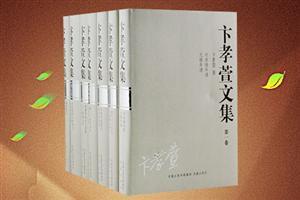 卞孝萱文集-(全七册)