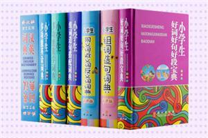 团购:小学生多功能词典7册