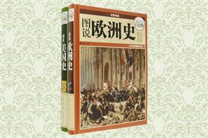 团购:《美国史》《欧洲史》全彩白金版