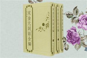 宋金元词话全编-(全三册)