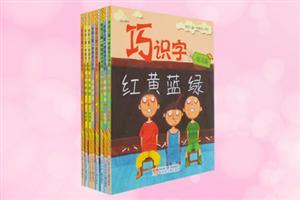 团购:学前儿童一学就会小书坊8册