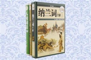 团购:全彩纳兰词等3册