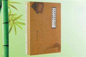 团购:民国时期图书馆学著作梳理2册