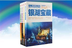 团购:卡尔・麦异域探险小说系列4册