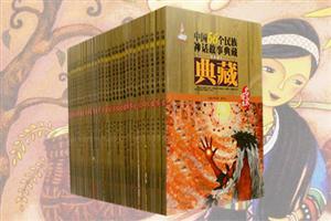 团购:名家绘本:中国56个民族神话故事典藏全30册