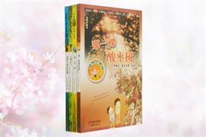 团购:焦耐芳童年旧事系列4册