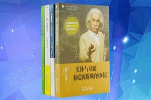 团购:科学哲学经典名著译丛4册